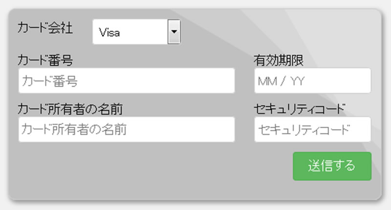 i-Paymentsでカード情報記入