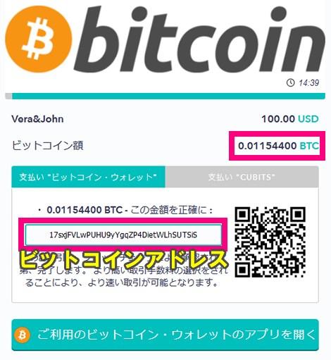 ベラジョンカジノへビットコイン入金
