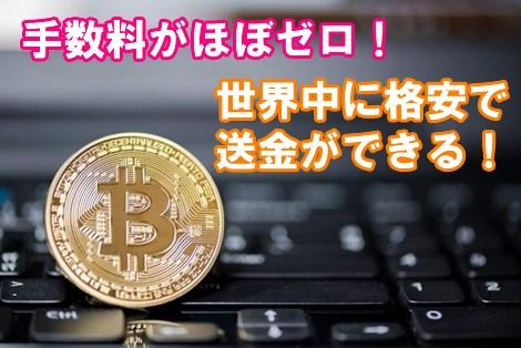 手数料が安いBitcoin(ビットコイン)