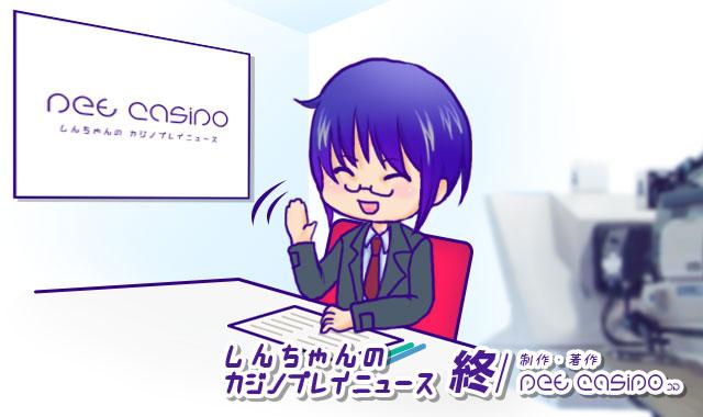 しんちゃんのカジノプレイニュース
