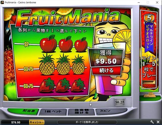 フルーツマニアボーナス02