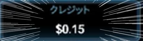 クレジットが0