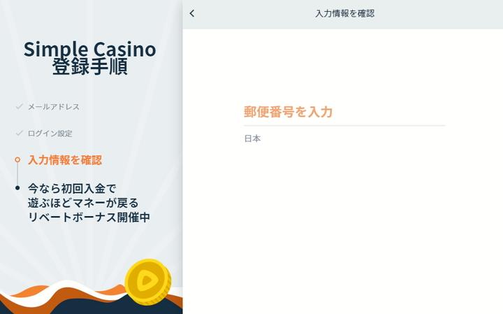シンプルカジノ登録手順