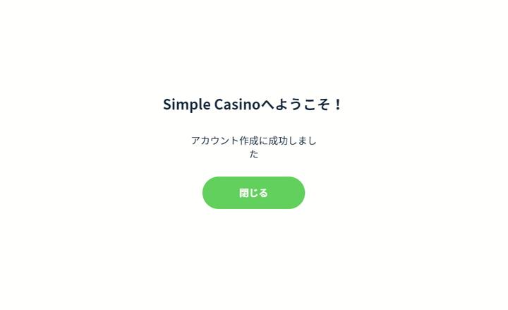 シンプルカジノ登録完了