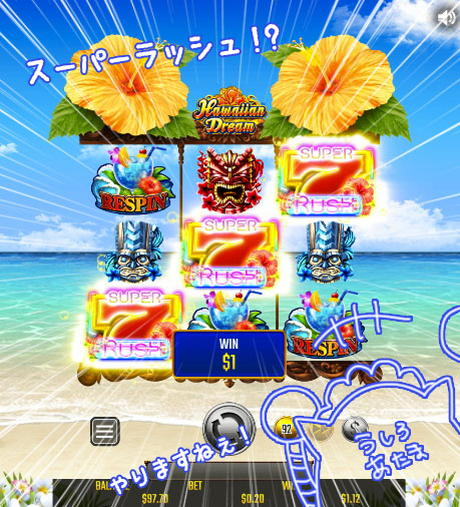 HAWAIIAN DREAM 赤7