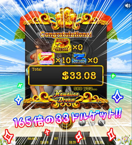 HAWAIIAN DREAM 10連