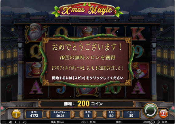 Xmas magicで10回の無料スピン獲得
