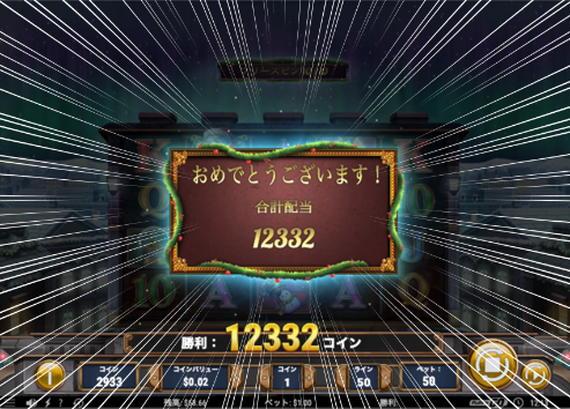 12332コイン獲得!!