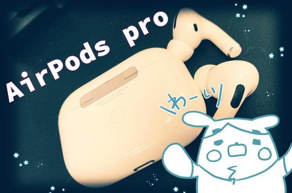 お芋用AirPods Pro