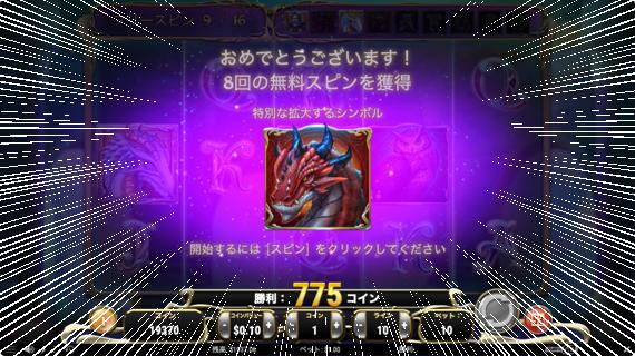 続けてリトリガーの神龍