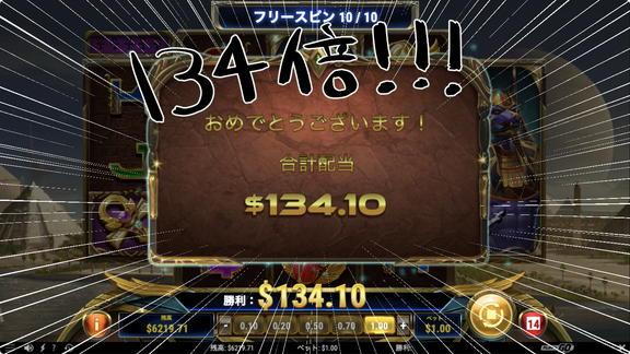 ANKH OF ANUBISのフリースピン134ドル獲得