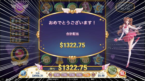 Moon Princess$1322.75獲得