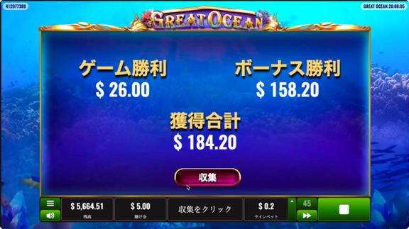 $184ゲット