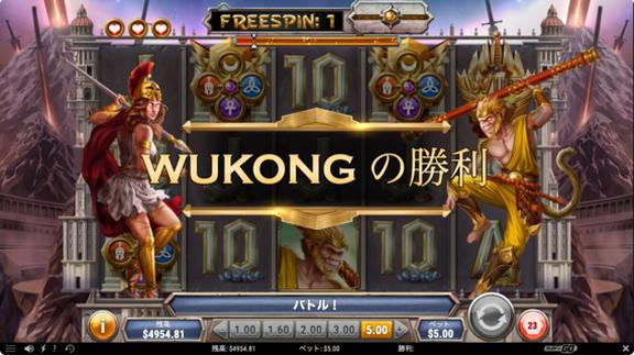 WUKONGの勝利