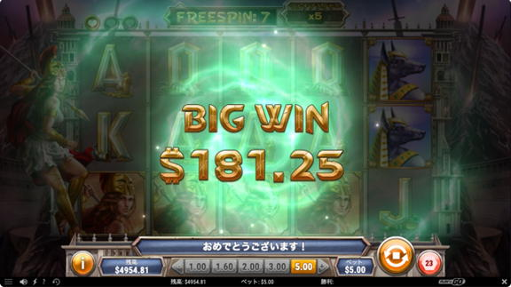 big win 一撃$181
