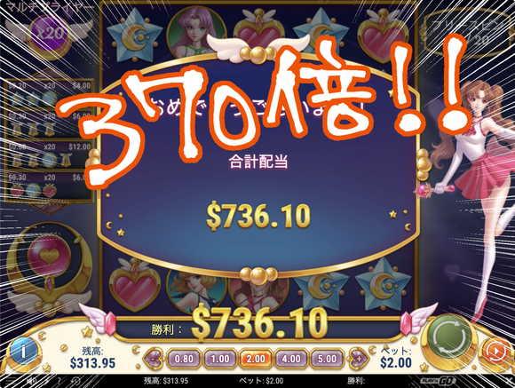 本妻パワーで370倍の$736ゲット