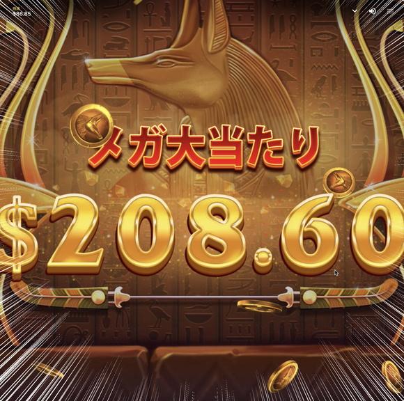 VAULT OF ANUBIS一撃100倍!!!!