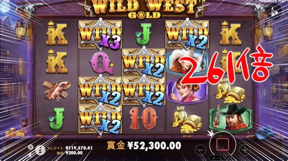 Wild West Gold 261倍の52,300円