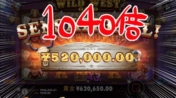 Wild West Gold 一撃1040倍