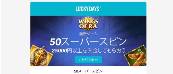 25,000円入金で200円の50スーパースピン