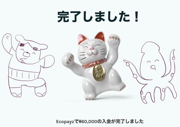 6万円入金