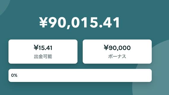 残高90000円スタート