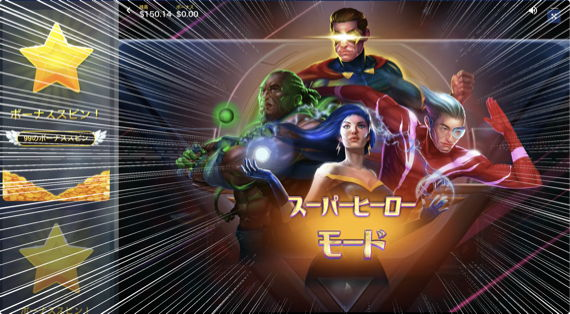 スーパーヒーローモードに突入
