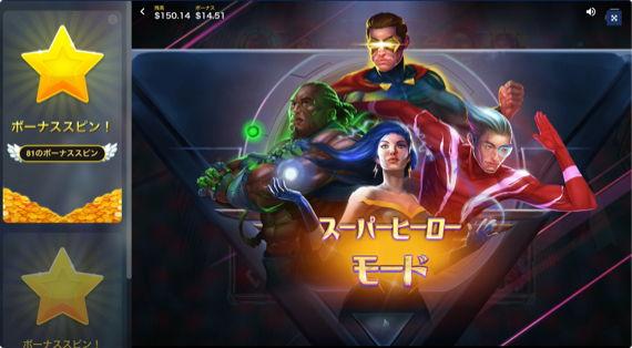スーパーヒーローモード再び