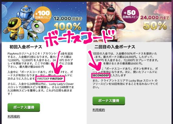 プレイアモの最大12,000円の100%ボーナス