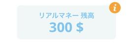 $300追加入金
