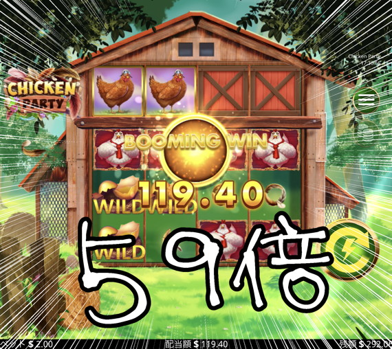 CHICKEN PARTY 59倍の配当ゲット!!