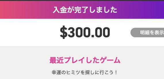 ミスティーノ$300入金