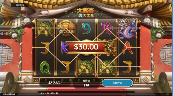 FROG of Riches 残高維持