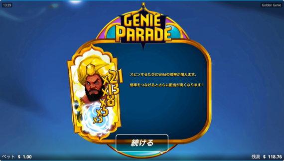 Golden Genie 青い肌のジーニー