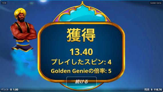 Golden Genie $13.4獲得