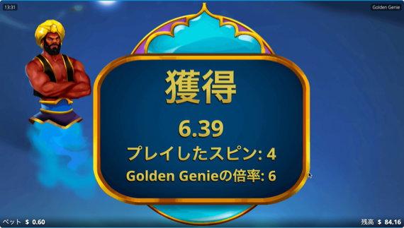 Golden Genie 鮮やかな爆死
