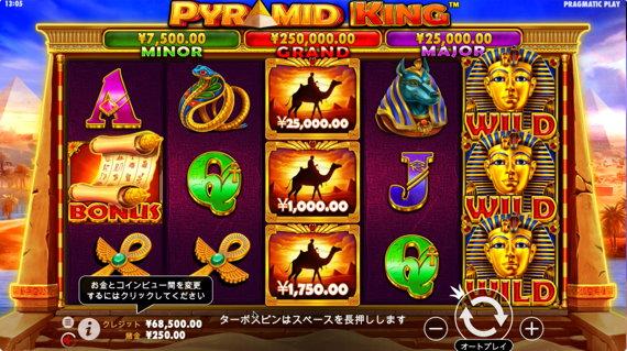 PYRAMID KING 200円ベット