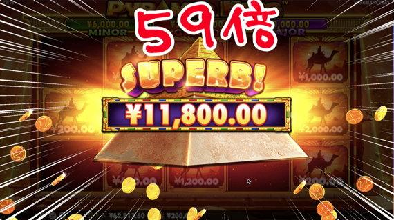 PYRAMID KING 59倍の11,800円ゲット