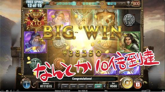 100倍BIG WIN