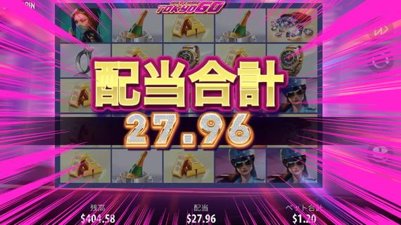 TOKYO GO 23倍配当
