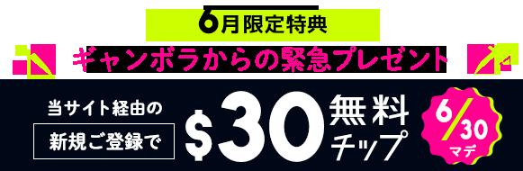 ギャンボラの無料チップ30ドル