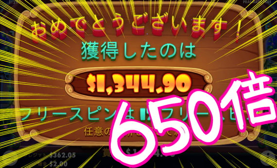 The dog House 1,344ドル獲得