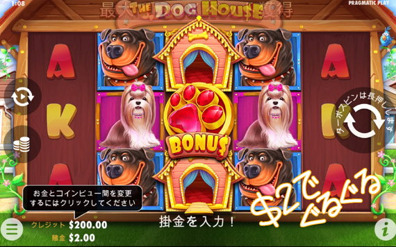 The dog Houseで2ドルベット