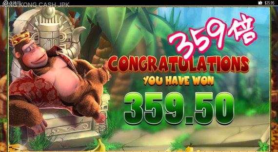 フリスピ$359.5(359倍)獲得