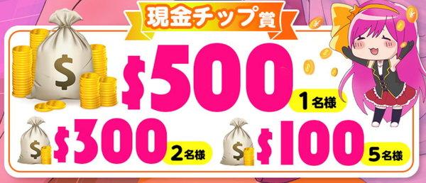現金チップ秋の特別キャンペーン!