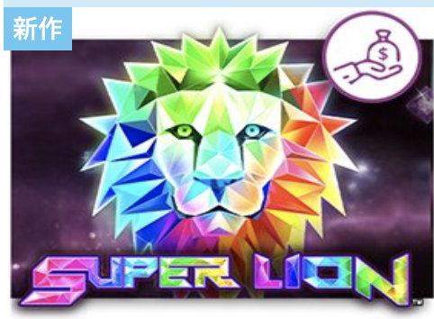 新作SUPER LION