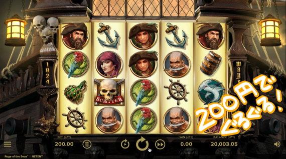 Rage of the Seas 200円ぐるぐる