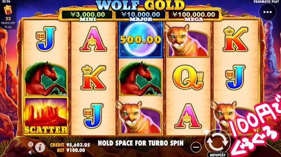 WOLF GOLD 100円プレイ