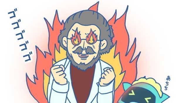 モーロック博士が燃える