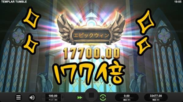 17,700円獲得
